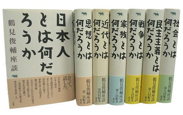鶴見俊輔座談 全10巻