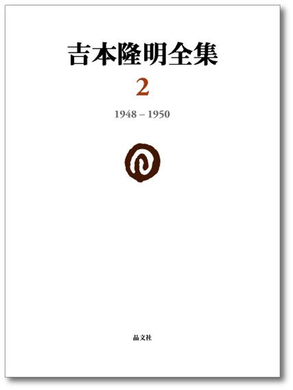 吉本隆明全集2[1948‐1950]