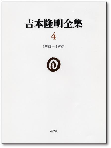 吉本隆明全集4[1952‐1957]