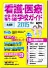 看護・医療2015