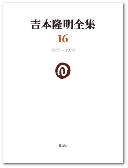 吉本隆明全集16[1977-1979]