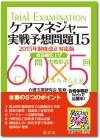 ケアマネ実戦15cover
