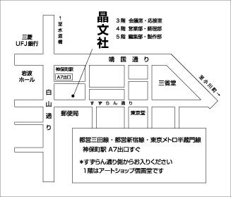 晶文社アクセスマップ