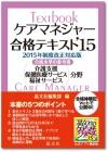 ケアマネ合格15cover