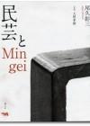 民芸とMingei