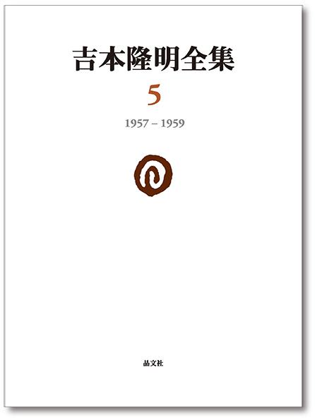 吉本隆明全集5[1957‐1959]