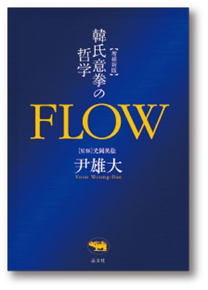 FLOW 増補新版