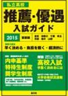 首都圏私立高校推薦・優遇入試ガイド2015年度用