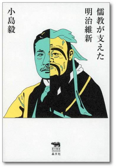 儒教が支えた明治維新