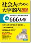 社会人16cover