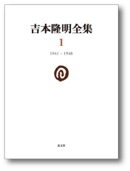 吉本隆明全集1[1941‐1948]