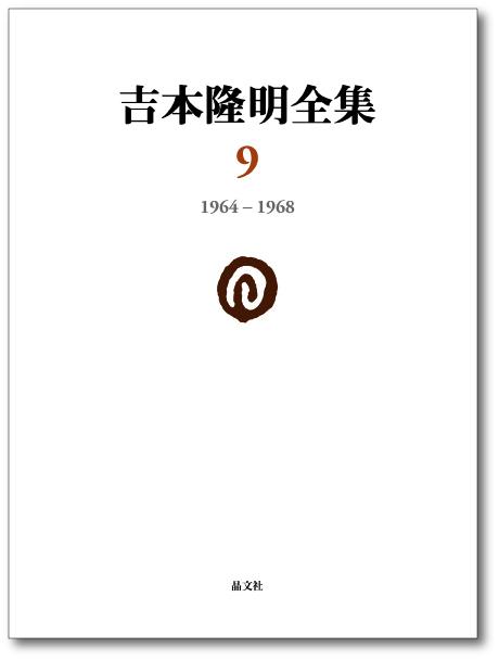 吉本隆明全集9[1964‐1968]