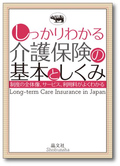 しっかりわかる 介護保険の基本としくみ