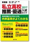 推薦2017