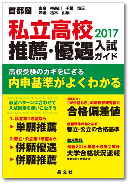 首都圏版 私立高校 推薦・優遇入試ガイド 2017年度用