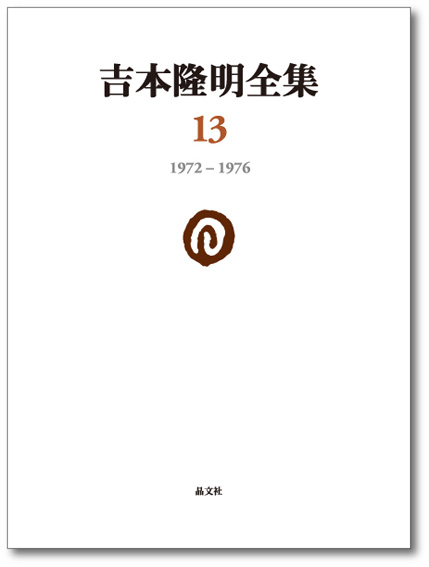 吉本隆明全集13[1972-1976]