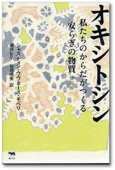 オキシトシン【普及版】