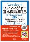 ケアマネ基本15下cover