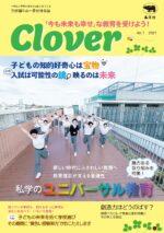 Clover1 表紙