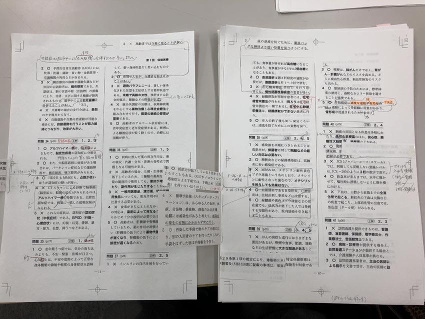 2017/12/28 【緑】医療分野も修正2