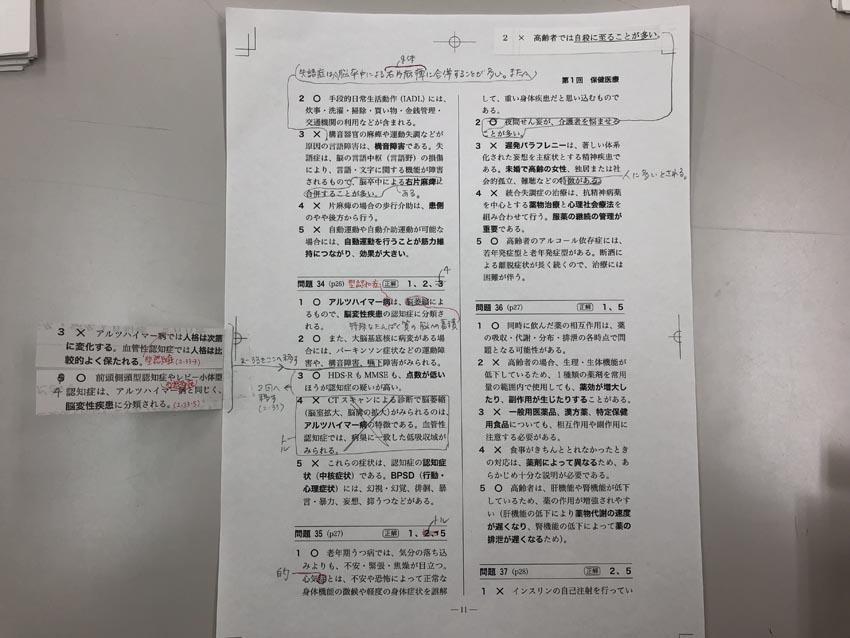 2017/12/28 【緑】医療分野も修正1