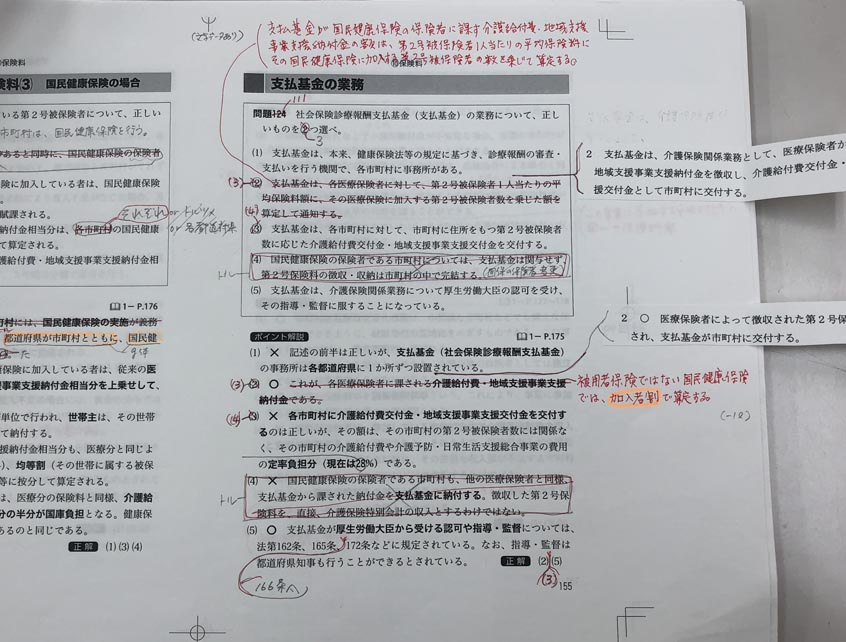 2017/12/28 【赤】法改正部分は大幅に赤字を入れています2