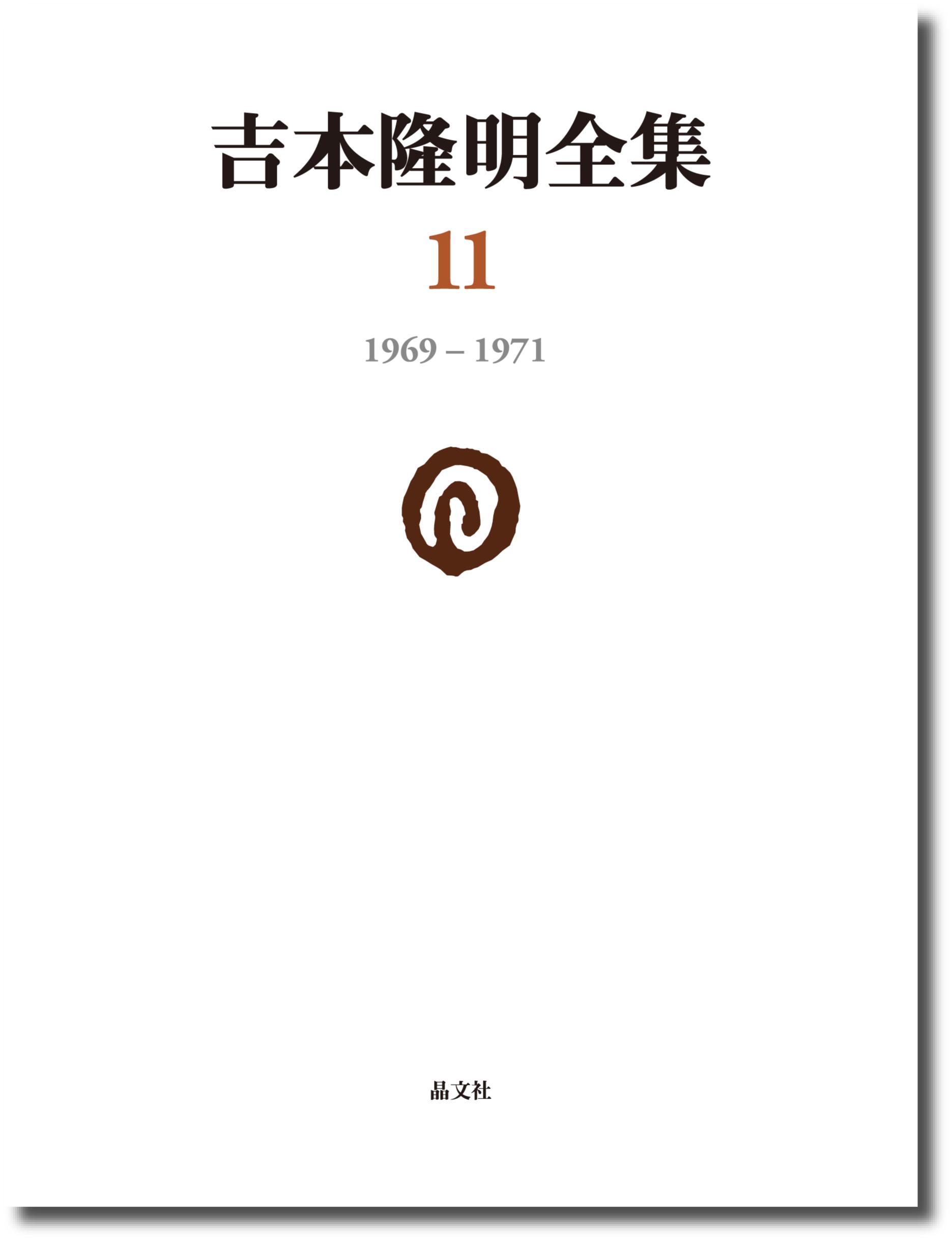 吉本隆明全集11[1969‐1971]