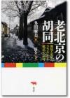 老北京の胡同cover
