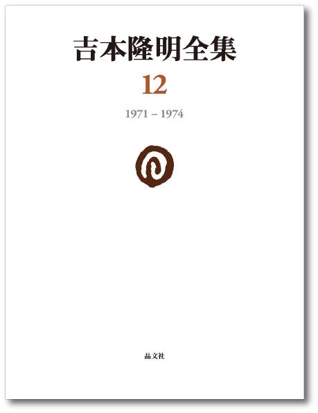 吉本隆明全集12[1971‐1974]