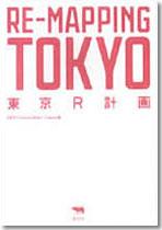 東京R計画