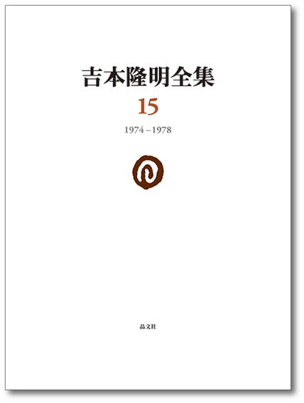 吉本隆明全集15[1974-1978]