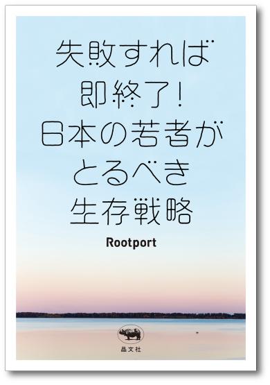 失敗すれば即終了! 日本の若者がとるべき生存戦略