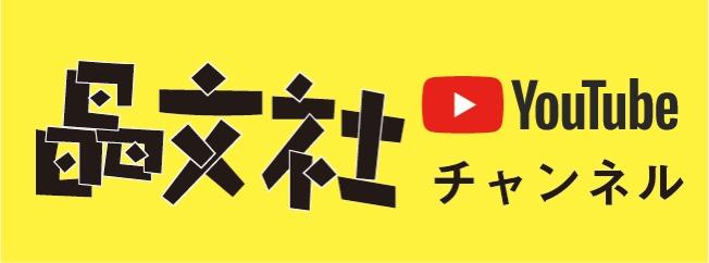 晶文社YouTubeチャンネル