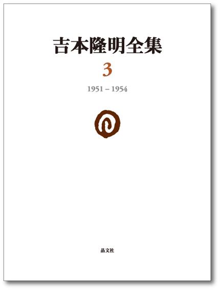 吉本隆明全集3[1951‐1954]