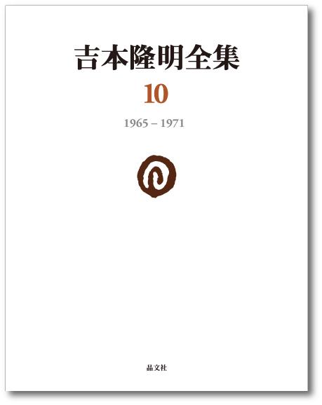 吉本隆明全集10[1965‐1971]
