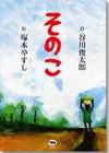 『そのこ』 詩・谷川俊太郎 絵・塚本やすし