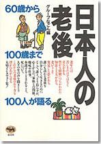日本人の老後