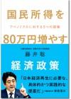 国民所得を80万円増やす経済政策