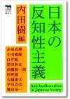 日本の反知性主義cover