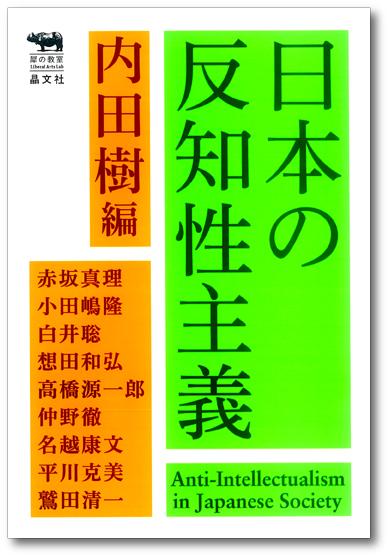 日本の反知性主義