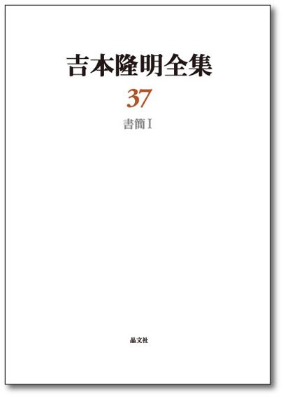 吉本隆明全集37[書簡Ⅰ]
