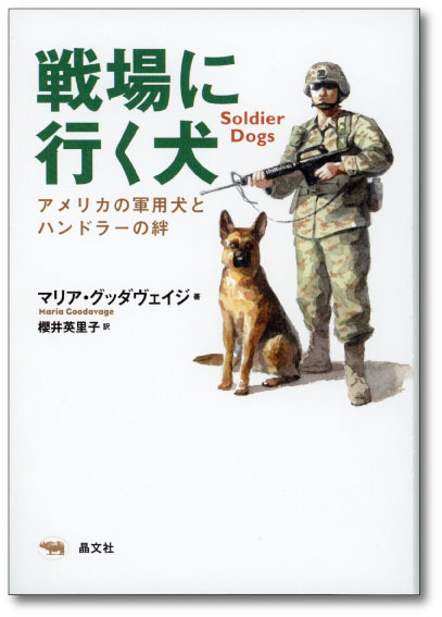 戦場に行く犬