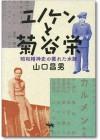 エノケンと菊谷栄