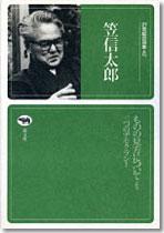 21世紀の日本人へ 笠信太郎