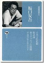 21世紀の日本人へ 坂口安吾