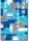 日本語とジャーナリズム