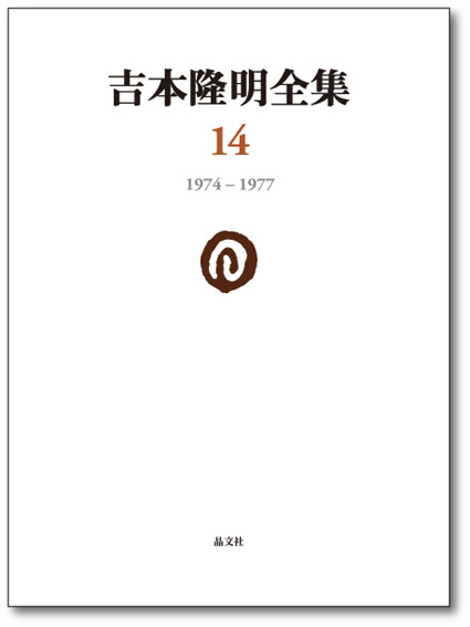 吉本隆明全集14[1974-1977]