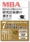 国内MBA受験