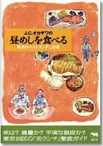 J.C.オカザワの昼めしを食べる