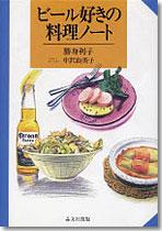 ビール好きの料理ノート